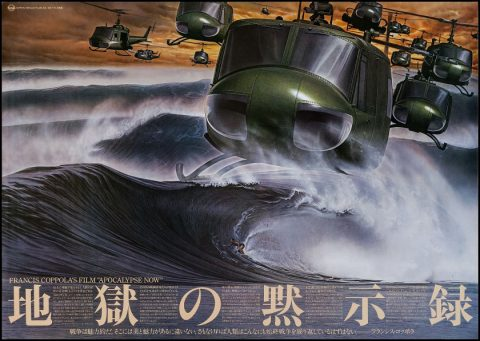 Apocalypse Now – Original Japanese release