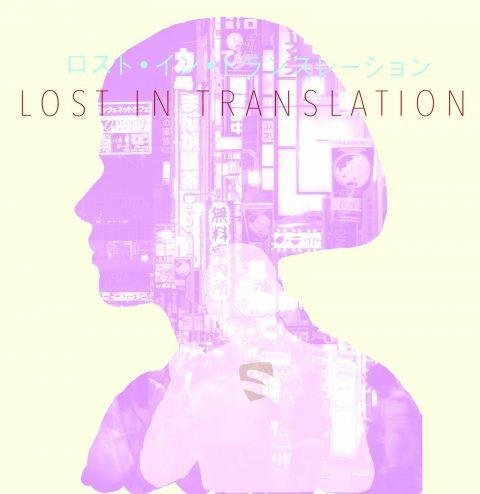 Lost In Translation (2016)