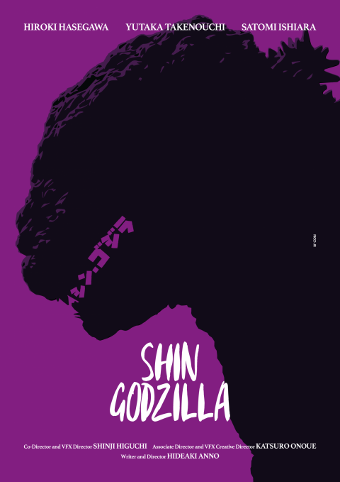 SHIN GODZILLA Poster Art