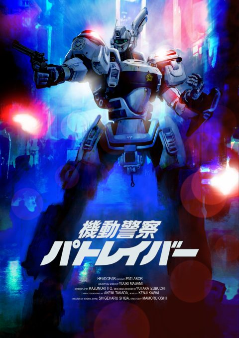 Patlabor, the mobile police