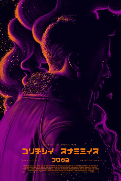 Blade Runner 2049 — Variant