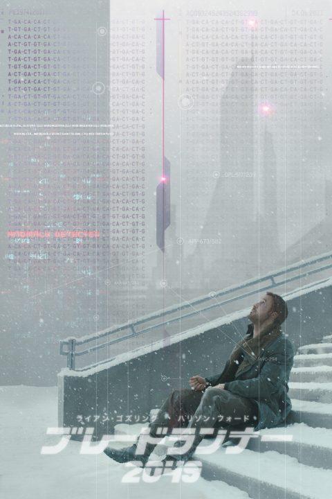 Blade Runner 2049 Poster Concept 3