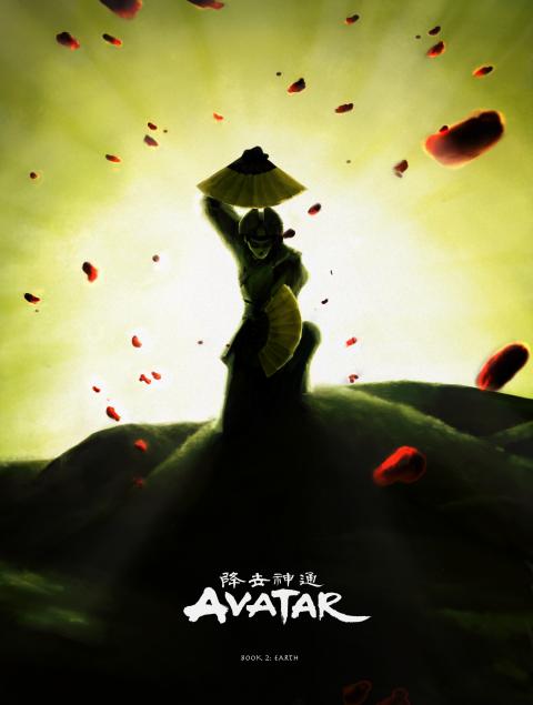 Avatar The Last Airbender Book 2