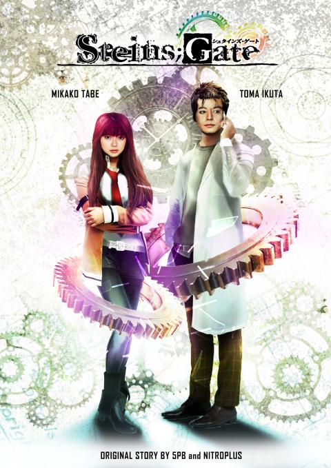 Steins Gate Fake movie adaptation Poster