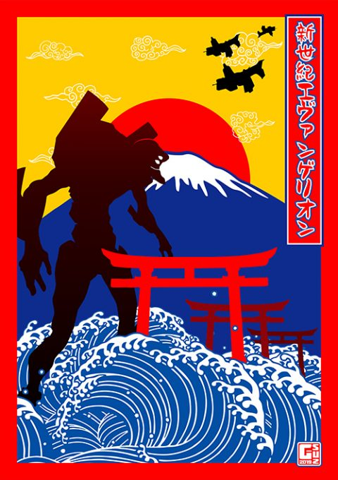 G-SUS ART EVANGELION EVA UNIT 02 JAPANESE  STYLE ART PRINT