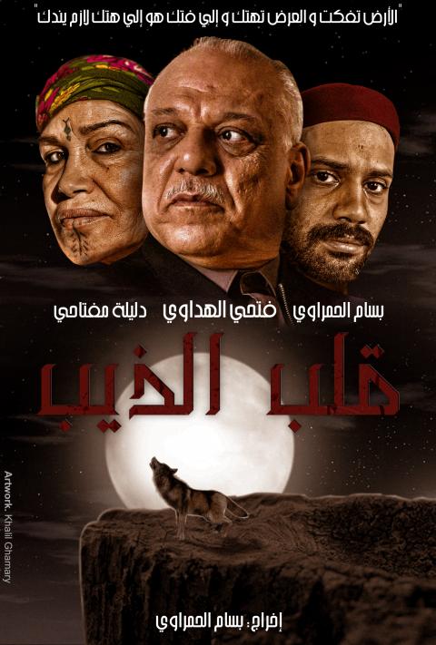 Galb Edhib – Fanart Poster