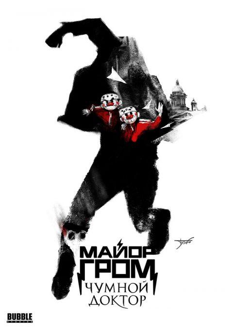 """""""Major Grom: Plague Doctor / Майор Гром: Чумной Доктор"""" #2"""