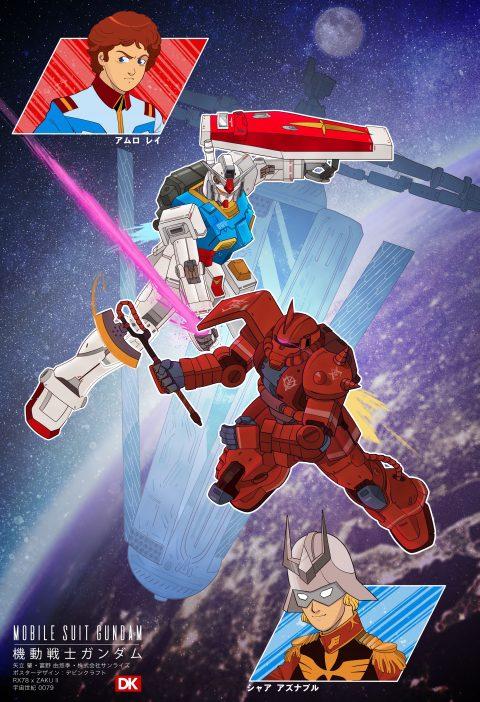 Gundam Counterattack!