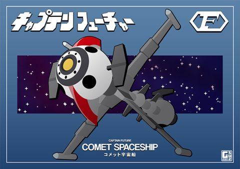 G-SUS ART CAPTAIN FUTURE – COMET SPACESHIP ART PRINT