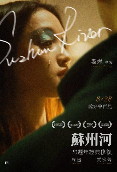 苏州河 (2000)二十周年海报