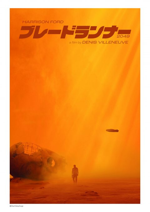 Blade Runner 2049 – Rick Deckard Version