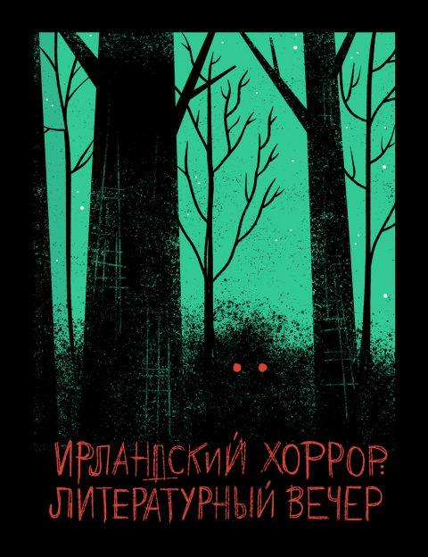 Event Poster: an Evening of Irish Horror