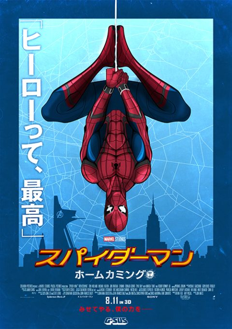 G-SUS ART SPIDER-MAN HOME COMING JAPANESE MOVIE POSTER STYLE