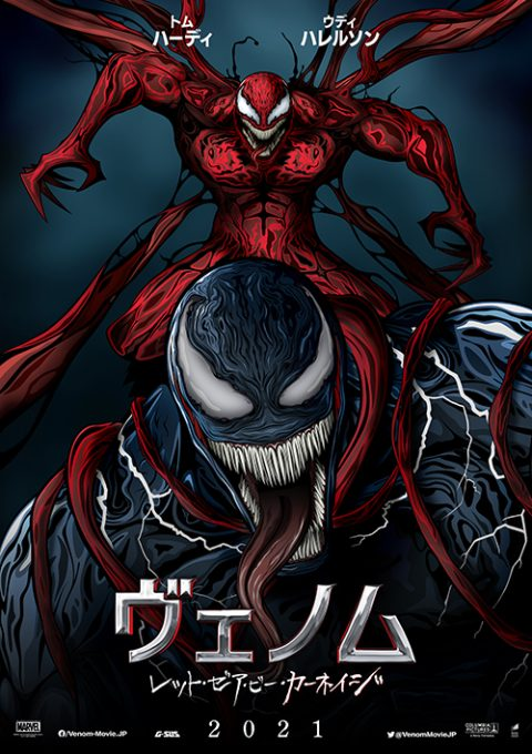 G-SUS ART VENOM LET THERE BE CARNAGE JAPANESE MOVIE POSTER STYLE
