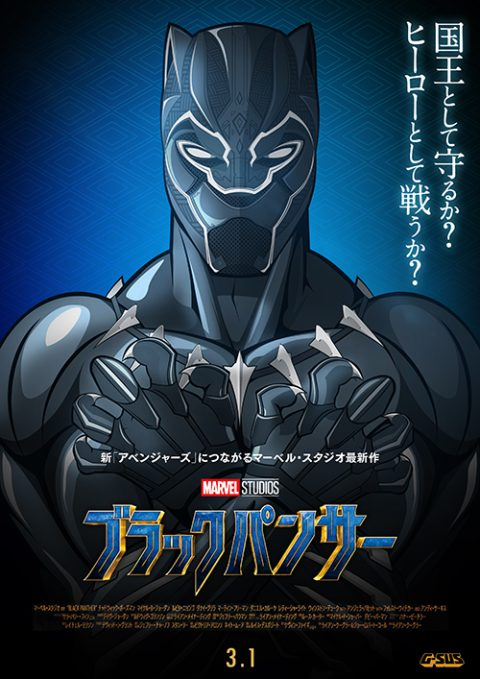 G-SUS ART BLACK PANTHER JAPANESE MOVIE POSTER STYLE