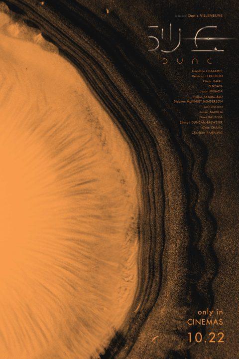DUNE poster design